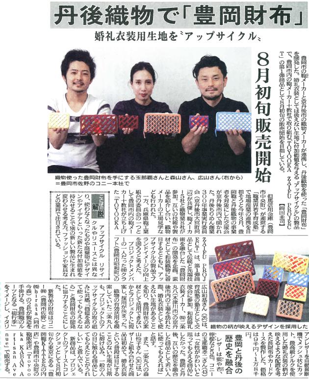 20200611北近畿経済新聞(豊岡財布)